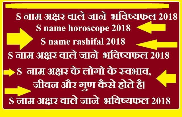 S name rashifal 2018