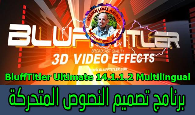 تحميل برنامج تصميم النصوص المتحركة  BluffTitler Ultimate