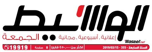 وسيط الأسكندرية عدد الجمعة 15 مارس 2019 م