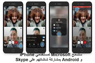 ستسمح Microsoft لمستخدمي iPhone و Android بمشاركة شاشاتهم على Skype