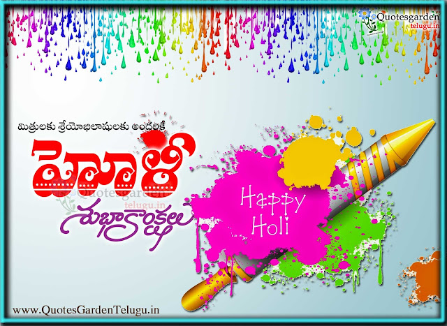Happy Holi Greetings messages sms in Telugu