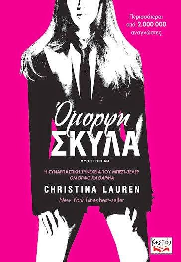 http://www.culture21century.gr/2014/10/christina-lauren-book-review.html