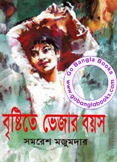 Brishtite Vejar Boyos By Samaresh Majumdar