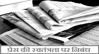 Freedom of the Press in Hindi