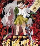 Shin Seiki Inma Seiden Episode 4 English Subbed