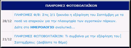 ΠΑΡΑΓΩΓΟΙ ΗΛΕΚΤΡΙΚΗΣ ΕΝΕΡΓΕΙΑΣ