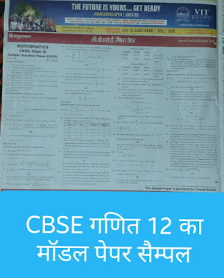 Mathematics Model paper, cbse intermediate class 12 model paper download here - सीबीएसई कक्षा 12 गणित का मॉडल पेपर देखें