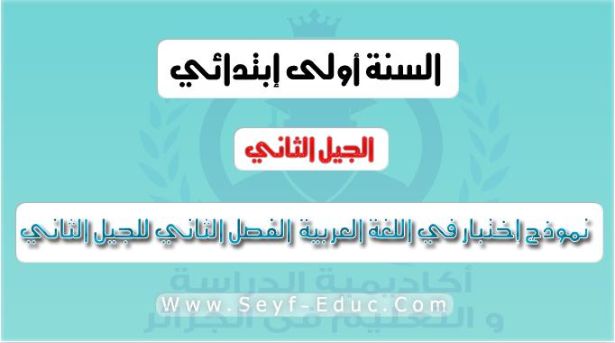 نموذج إختبار في اللغة العربية الفصل الثاني أولى ابتدائي للجيل الثاني