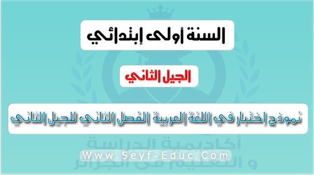 اختبار في اللغة العربية السنة الاولى ابتدائي الجيل الثاني - الفصل الثاني