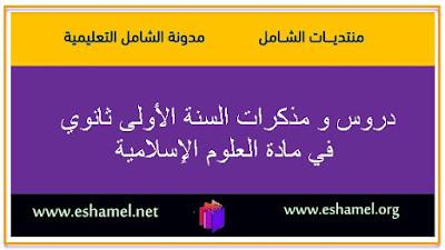 العلوم الاسلامية للسنة الأولى ثانوي %D8%AF%D8%B1%D9%88%D