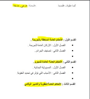القانون الجنائي S2 - الأستاذة فارحي خديجة - للتحميل PDF