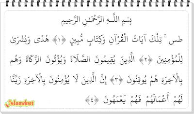 naml tulisan Arab dan terjemahannya dalam bahasa Indonesia lengkap dari ayat  Surah An-Naml Juz 19 Ayat 1-59 dan Artinya