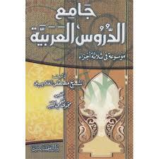 Kitab Jaami' ad-Durus al-Arabiyyah Oleh Syaikh Musthafa al-Gulayini