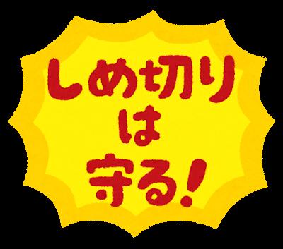 「しめ切りは守る」のイラスト文字(強め)