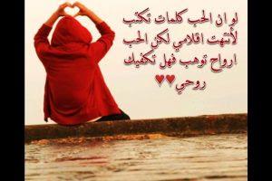 مواعظ وحكم عن الحب