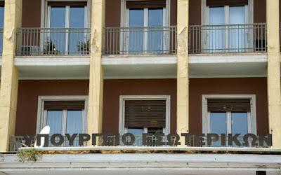 ΥΠ.ΕΣ.: Παροχή 179.160 ευρώ στην Περιφέρεια Ηπείρου για καταβολή διατροφικού επιδόματος