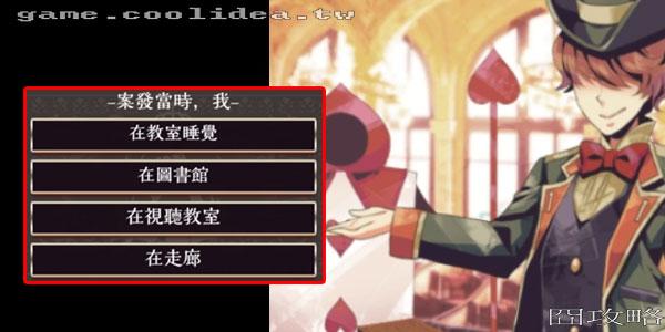 愛麗絲的精神審判攻略ch4-1