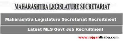 mls-maharashtra-legislature-secretariat-jobs