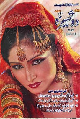Dosheeza Digest May 2012.