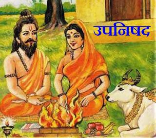 Upanishads in Hindi, Sanskrit sahitya ka itihas in hindi