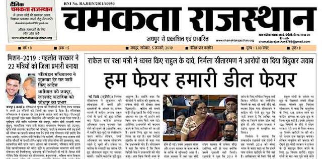 दैनिक चमकता राजस्थान 5 जनवरी 2019 ई-न्यूज़ पेपर