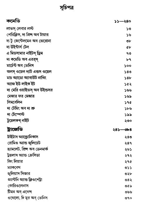 Book bengali pdf in psychology