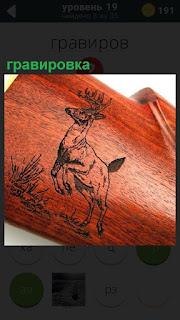 На прикладе ружья сделана гравировка в виде оленя с рогами