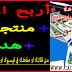 أول موقع مصري وعربي لربح المال + هدايا + منتجات مجانية من خلال قناتك او صفحتك علي فيسبو او تويتر او انستجرام
