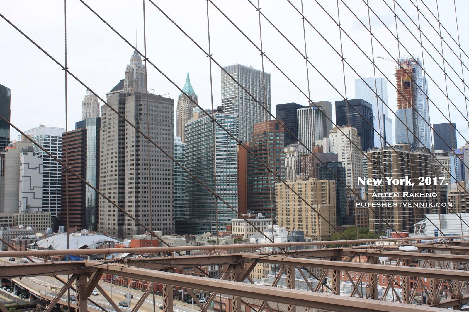 Вид с Бруклинского моста на Нью-Йорк