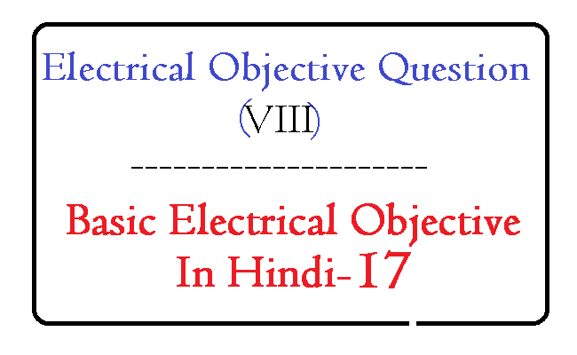 electrical engineering quiz in hindi,electrician objective question in hindi,electrician objective question answer in hindi,electrical engg in hindi,electrical in hindi,electrician theory in hindi,electrical engineering questions,electrical questions in hindi,electrical interview questions in hindi,electrical engineering questions in hindi,electrician theory objective question in hindi