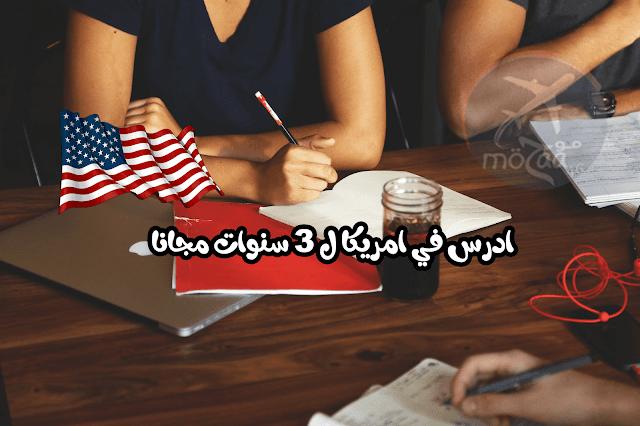 منحة دراسية للدراسة في امريكا ل 3 سنوات مجانا