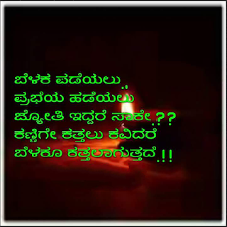 Achivement Whatsapp Profile Picture In Kannada