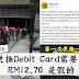 迟更换Debit Card需要罚款RM12.70 是假的!别傻傻去排长龙了~