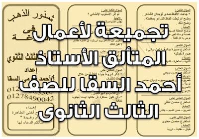 كل ما يخص اللغة العربية للصف الثالث الثانوي 2017 بروابط مباشرة
