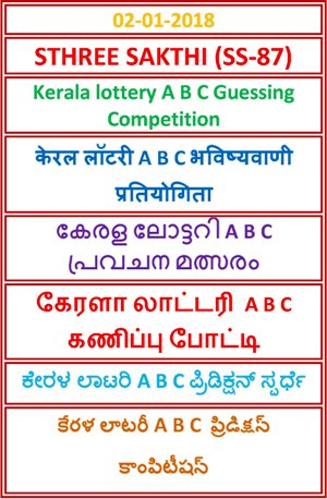 Kerala Lottery A B C Guessing Competition STHREE SAKTHI SS-87