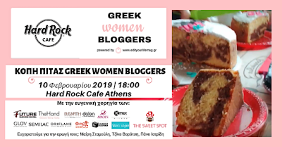 3 χρόνια edityourlifemag & 1η συνάντηση Greek Women Bloggers