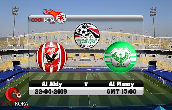 مشاهدة مباراة الأهلي والمصري اليوم 25-4-2019 في الدوري المصري