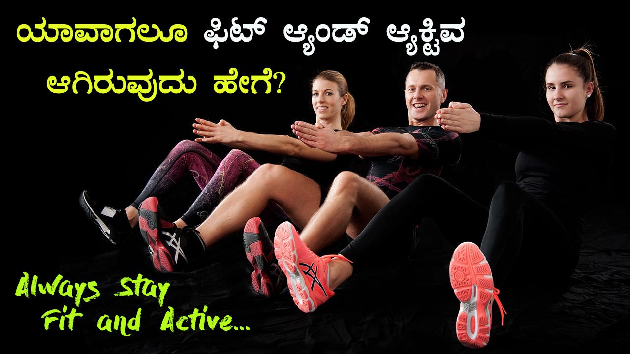 ಯಾವಾಗಲೂ ಫಿಟ್ ಆ್ಯಂಡ್ ಆ್ಯಕ್ಟಿವ ಆಗಿರುವುದು ಹೇಗೆ? : How to stay Fit and Active always in Kannada