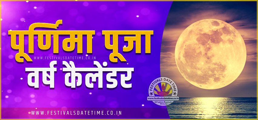 Purnima Calendar, Purnima Vrat Pooja Year Calendar