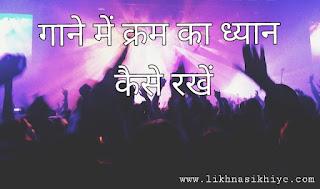 Lyrics kaise likhe