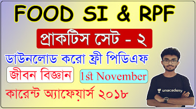RPF & Food SI Practice set Bangla PDF free download | কারেন্ট অ্যাফেয়ার্স ২০১৮