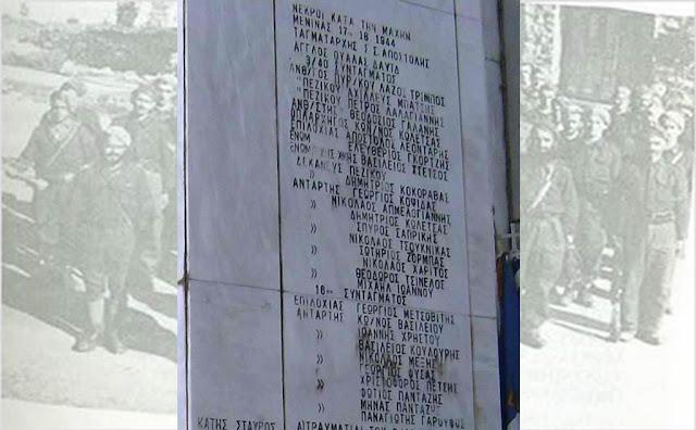 Θεσπρωτία: Σαν σήμερα η φονική μάχη της Μενίνας πριν απο 73 χρονια... ΒΙΝΤΕΟ - Ντοκιμαντέρ