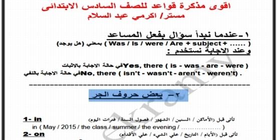 مذكرة قواعد اللغة الانجليزية للصف السادس الابتدائى 2019