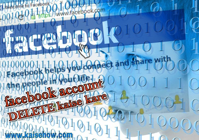 Facebook Account Delete Kaise Karte Hain