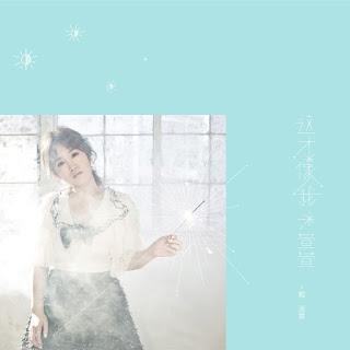 [EP] 這才像我 - 萱萱