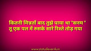 तू एक पल में रुसके सारे रिश्ते तोड़ गया ,hindi shayari collection  hindi shayari love  hindi shayari dosti  hindi shayari sad  hindi shayari love sad  hindi shayari funny  romantic hindi shayari
