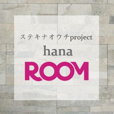 hanaのROOMのページへ