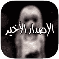 تحميل لعبة مريم للكمبيوتر والموبايل الاندرويد مجانا برابط مباشر