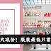 H&M 大减价!服装最低只需要RM20!别错过了~
