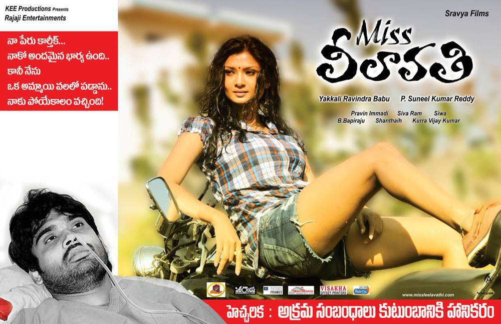 Karthik-Miss Leelavathi Cinema Wallpapers, Miss Leelavathi Movie Hot HD Wallpapers